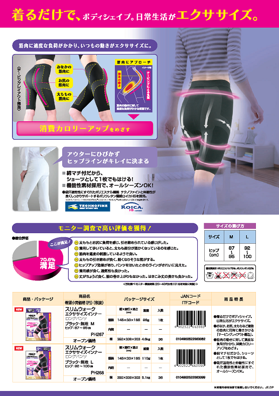 Slim_Walk_Exercise_Inner_Long_Pant_Page_2.png
